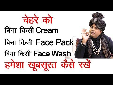 चेहरा हमेशां खूबसूरत कैसे रखें : Sanyasi Ayurveda