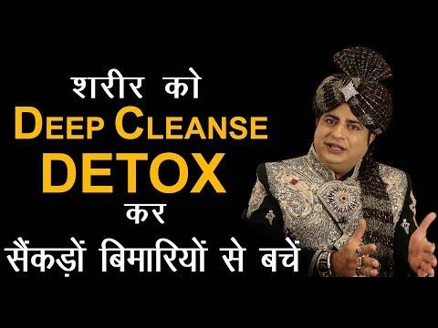 शरीर को Detox कर सैकड़ों बिमारियों से बच्चें : Sanyasi Ayurveda