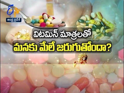 Multi Vitamins … Pros & Cons | Sukhibhava |14th January 2018 | Full Episode | ETV Andhra Pradesh