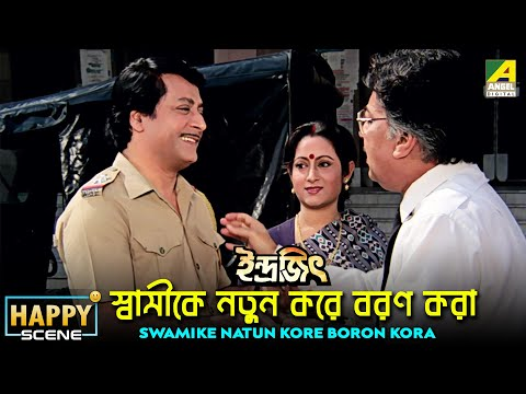Swamike Natun Kore Boron Kora | Dramatic Scene | Indrajit | Ranjit Mallick | Abhishek Chatterjee
