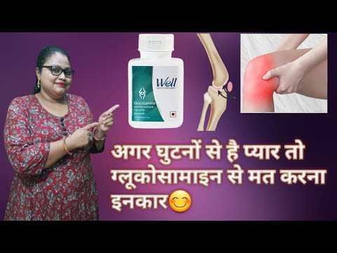 Well Glucosamine joints Suppurt from Modicare ||well glucosamine with boswellia and curcumin