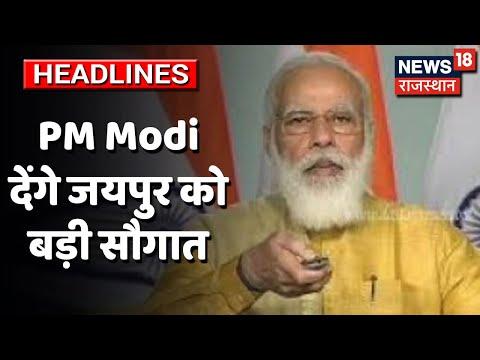 Ayurveda Divas 2020: कुछ ही देर में PM Modi Jaipur को देंगे NIA की सौगात