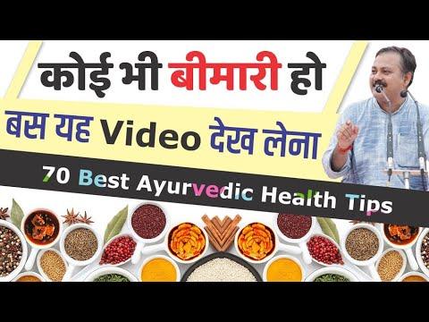 70 Best Ayurvedic Health Tips | कोई भी बीमारी हो, सिर्फ ये Video देखलो | राजीव दीक्षित