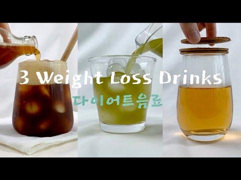 3가지 다이어트 음료 | 뱃살을 빼는 방법 3 Drinks for Weight Loss | How to Lose Belly Fat