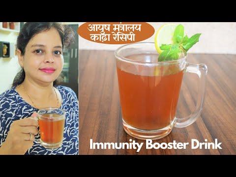 Immunity Booster Drink Recipe   Ayurvedic Kadha आयुष मंत्रालय द्वारा सुझाया  रोग प्रतिरोधक काढ़ा