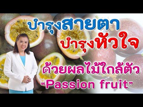 รีบหามากิน !! บำรุงสายตา บำรุงหัวใจ ด้วยผลไม้ใกล้ตัว | Passion Fruit | พี่ปลา Healthy Fish