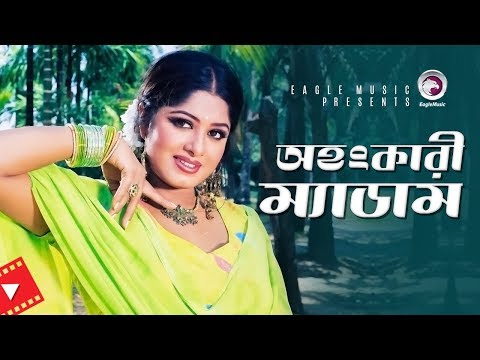 Ohongkari Madam | Movie Scene | Amin Khan | Moushumi | Bodhu Boron