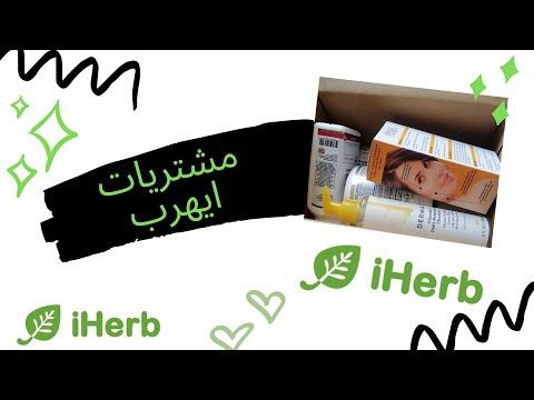 مشترياتي من موقع ايهرب Mes achats du site Iherb  #iherb
