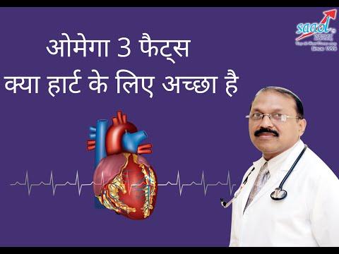 OMEGA 3 Fats & Heart Know the reality | By Dr. Bimal Chhajer | Saaol