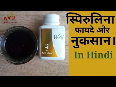 Modicare Spirulina Benefits And Side Effect In Hindi