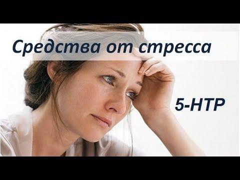 Антидепрессант – 5 HTP  и другие седативные средства НСП (NSP). Как избавиться от стресса, тревоги.