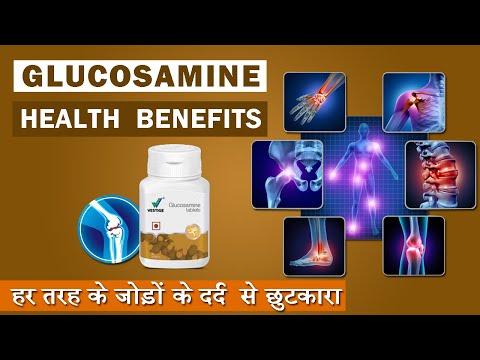 Vestige Glucosamine Benefits in Hindi    For Osteoarthritis & Rheumatoid Arthritis