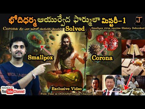 BodhiDharma Corona Ayurveda Formula Mystery||History of vaccine|By Janakiram In Telugu_part#1