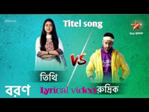 বরণ ধারাবাহিকের টাইটেল গান /Boron serial title song with lyrics l star jalsha serial title song.