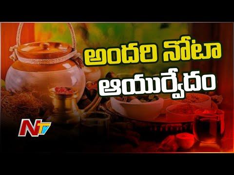 People Showing Interest on Ayurvedic Medicines for Corona Treatment l Ntv