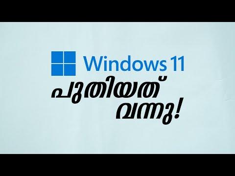 പുതിയ Windows 11 വന്നു!   Malayalam   Knowledgesnap
