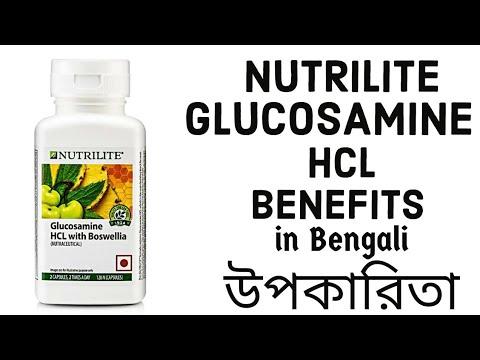 Amway Glucosamine HCL in Bengali // Nutrilite Glucosamine HCL Benefits // উপকারিতা