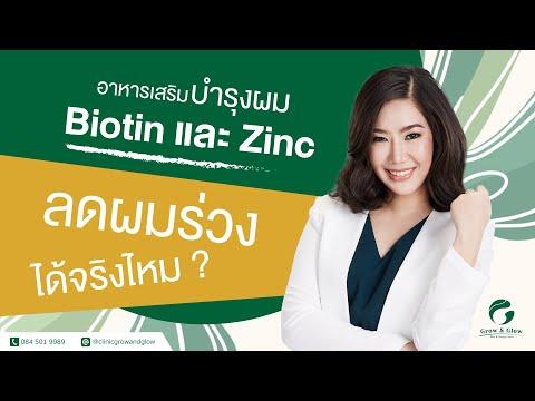 Biotin Zinc ช่วยในการลดการร่วงของเส้นผมได้จริงไหม ?