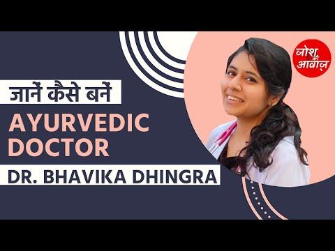 जानें कैसे बनें Ayurvedic Doctor | Dr. Bhavika Dhingra | Josh Ki Awaaz