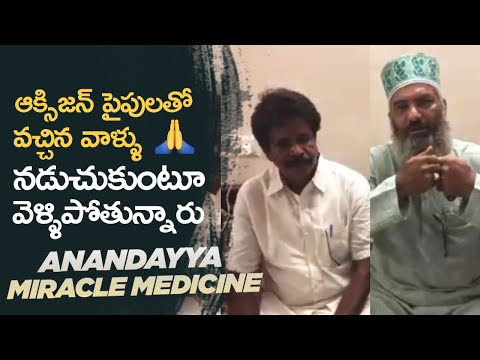 Nellore Ayurvedic Medicine Corona Anandayya Latest Video   MIRACLE MEDICINE