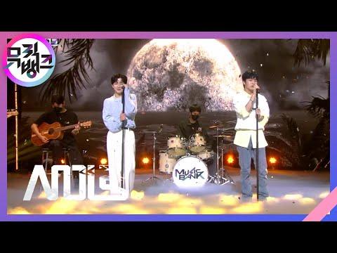 그저 안녕(Summer nostalgia) – 사이로(415) [뮤직뱅크/Music Bank] | KBS 210716 방송