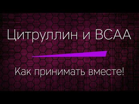 ЦИТРУЛЛИН и BCAA – как принимать вместе ПРАВИЛЬНО!