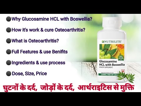 Amway Nutrilite Glucosamine HCL with Boswellia Benifits in Hindi | Prevent & Cure Osteoarthritis