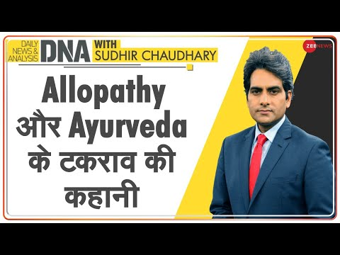 DNA: Ayurveda और Allopathy के बीच के संगर्ष की पूरी कहानी | Aditi Tyagi | Hindi News Today