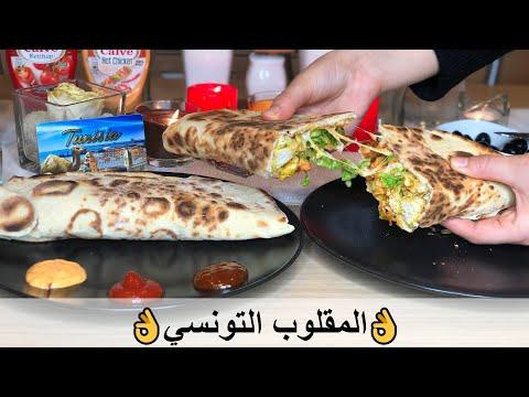 👌 المقلوب التونسي بأسهل طريقة في الفرن و بدون فرن مثل المحلات بالجبن السائل 👌
