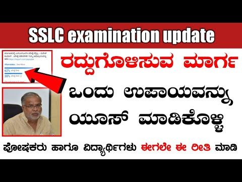 SSLC examination cancel issues by Suresh Kumar important news|Karnataka SSLC examinations