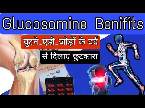 Glucosaminesulfaat Tablet review / gebruik, voordelen, Doses   Cartigen 1500 mg tablet