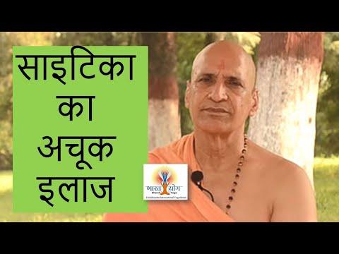 साइटिका का अचूक इलाज   How to cure Sciatica Naturally   Yoga   Ayurveda