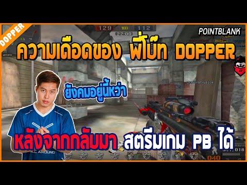 เมื่อพี่โบ๊ท Dopper กลับมาสตรีมเกม PB โชว์ความเทพยิง Headshot รัวๆ