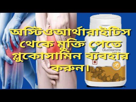 Vestige glucosamine in bengali   What is glucosamine   What is chondroitin   গ্লুকোসামিনের উপকারিতা