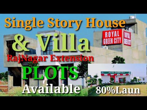 #RajnagarExtension#RoyalGreenCity  मैं आपका ड्रीम होम कीमत भी कम Lucation मैं भी दमIndependent house