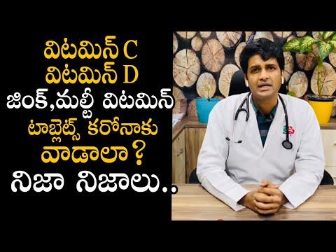 Vitamin C,Vitamin D,Multivitamin Tablets Really Used For Coronavirus ? Facts By Doctor || Bullet Raj
