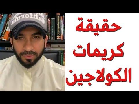 حقيقة كريمات الكولاجين للبشره – دكتور طلال المحيسن