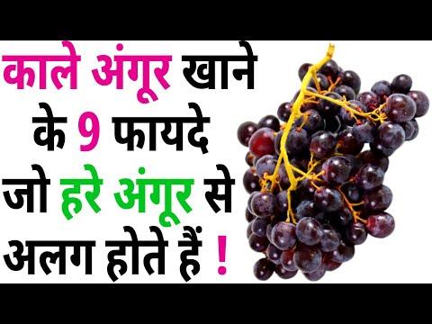 Black Grapes खाने के फायदे जानकर आप भी खाने लगेंगे   Kala Angoor ke Fayde   Black Grapes Benefits