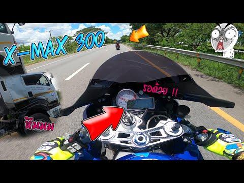 ซิ่ง S 1000 ตามรันอิน x-max 300 !!