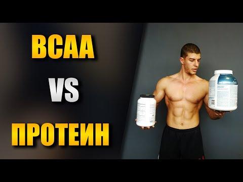 Протеин или BCAA (верижно разклонени аминокиселини) – Коя добавка трябва да си купим