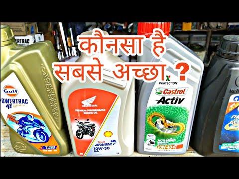 Best Engine Oil For Hero – Honda   Best Engine Oil for 100 cc to 125 cc #arjun_rathore