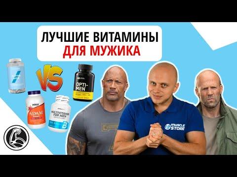 ТОП МУЖСКИХ СПОРТИВНЫХ ВИТАМИН [Сравнение Opti-men, Adam, Alpha Men, Multivitamin for Men]