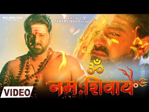 VIDEO – ॐ नमः शिवाय   Pawan Singh, Alka Jha   Om Namah Shivay   Latest Song 2021   Maa Amma Films