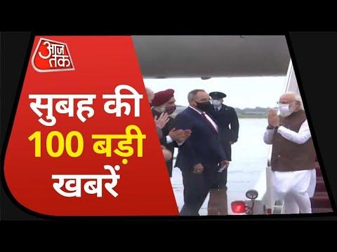 Hindi News Live: देश-दुनिया की सुबह की 100 बड़ी खबरें I Latest News I Top 100 I Sep 23, 2021