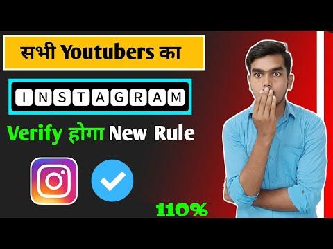 How to Get Verified on Instagram |Instagram Blue Tick 😎